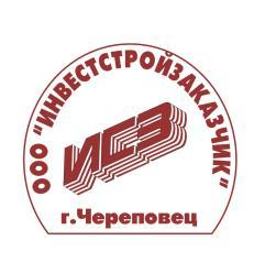 ООО «Инвестстройзаказчик»