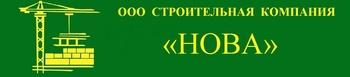 ООО Строительная компания «НОВА»